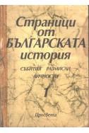 Страници от българската история-събития, размисли, личности