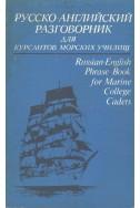 Руско-Английский разговорник для курсантов морских училищ