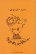 С перо от Пегас: епиграми, афоризми, миниатюри