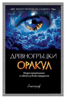 Древногръцки оракул