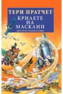 Крилете на Масклин - Кн.3 Трилогия на номите