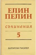 """Съчинения в 6 тома Т.5: Произведения за деца и юноши: приказки, """"Ян Бибиян"""", """"Ян Бибиян на Луната"""""""
