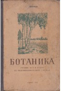 Ботаника - учебник за 5 и 6 клас