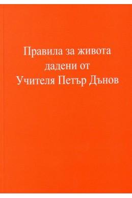 Правила за живота дадени от Учителя Петър Дънов