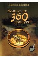 Живот на 360 градуса
