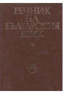 Речник на българския език Т.2