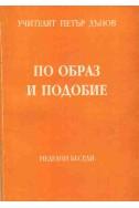 По образ и подобие - НБ, 1937 - 1938
