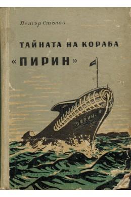 Тайната на кораба Пирин
