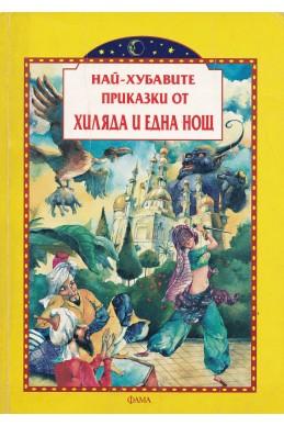 """Най-хубавите приказки от """"Хиляда и една нощ"""""""