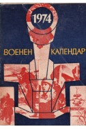 Военен календар- 1974