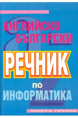 Английско-български речник по информатика