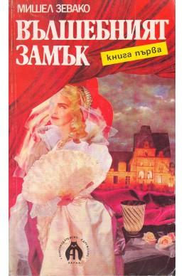 Вълшебният замък – книга първа
