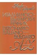Италианско-български речник  - Dizionario italiano-bulgaro A-Z