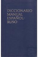 Испанско-руский учебный словарь / Diccionario manual español-ruso