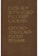 Српско - хрватско - руски речник