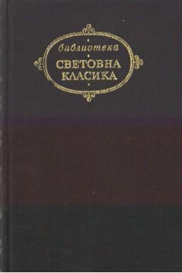 Ругон-Макарови – том II