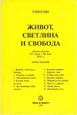 Живот, Светлина и Свобода - НБ, серия ХV, том 3, 1932 г.