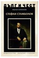 Дълг и чест: Стефан Стамболов