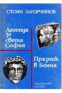 Легенда за света София. Празник в Бояна