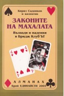 Законите на махалата. Възходи и падения на Бридж Клуб'ЪТ/ АЛМАНАХ бр. 11, 2005