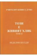 Този е живият хляб - НБ, 1934 - 1935 г., том 2