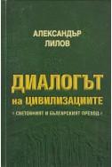 Диалогът на цивилизациите Световният и Българският преход