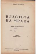 Сборник от пет пиеси, критически очерк и изкуствоведчески анализ
