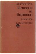 История на Византия- Част 3