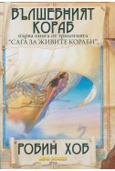 Вълшебният кораб Кн.1 от трилогията