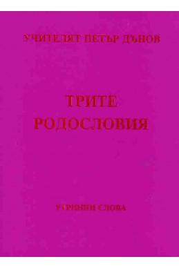 Трите родословия - УС, (1935 - 1936)