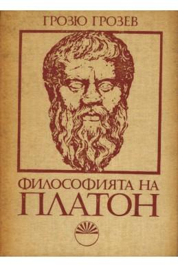 Философията на Платон