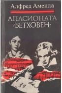 Апасионата (Бетховен)