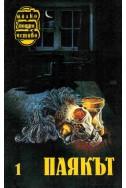 Малко нощно четиво - книга 1: Паякът