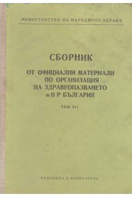 сборник от официални материали по организация на здравеопазването в НР България - том 7