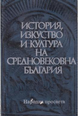 История, изкуство и култура на средновековна България