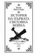 История на Първата световна война (луксозно издание)