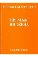 Ни мъж, ни жена - НБ, серия Х, том 2, 1927 - 1928 г.