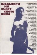 Шедьоври на съветското кино