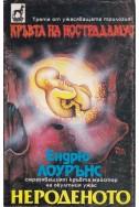 Кръвта на Нострадамус. Книга 3: Нероденото