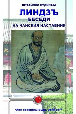 Беседи на чански наставник (Китайски будизъм)