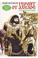 Героят от Ахелое (В дните на цар Симеон)