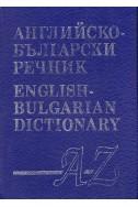 Английско-български речник А-Z