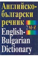 Английско - български речник 120 000 думи – том 2: M – Z