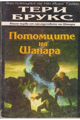 Потомците на Шанара Кн.1 от тетралогията Наследството на Шанара