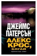 Алекс Крос, бягай