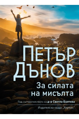 Петър Дънов: За силата на мисълта