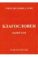 Благословен - НБ, том 1, 1941 - 1942 г.