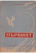 Първият Животът и подвигът на капитан П. Н. Нестеров