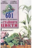 601 въпроса и отговора за стайните цветя