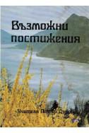 Възможни постижения - ООК, 1926 - 1927 г.